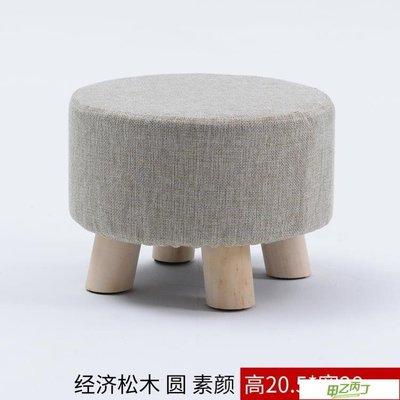 交換禮物 小凳子家用創意小板凳時尚矮凳兒童沙發凳實木圓凳坐墩布藝換鞋凳