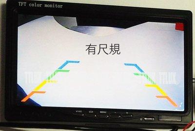 倒車攝影機+7吋螢幕 航空頭 (24V 卡車 貨車 倒車影像 倒車鏡頭 )