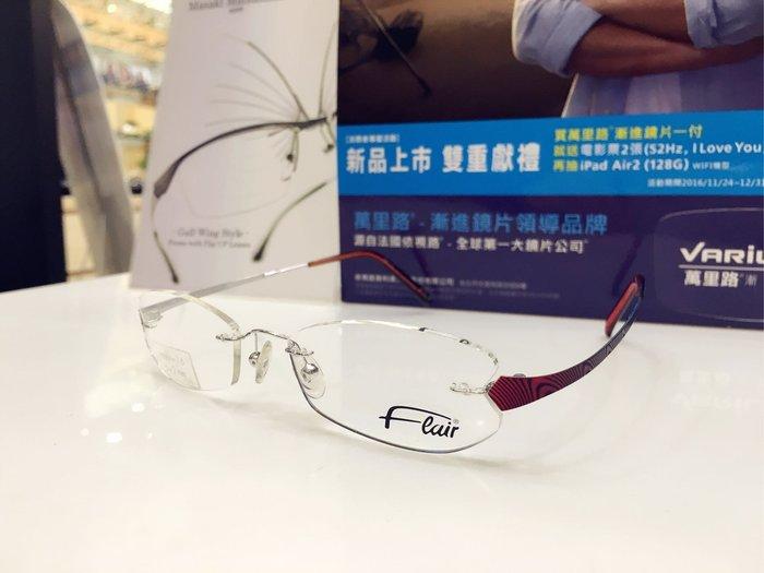 FLAIR 德國生物鋼紅色無框鏡架 一副外觀 材質 舒適兼具的眼鏡