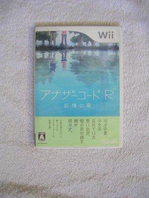 全新良品正版Wii Another Code: R 記憶之門(日版)(全新未拆)(支援WiiU)(普)