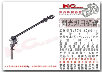 凱西影視器材 閃光燈 用 搖臂 頂燈架 金屬關節 工作長度770-2060mm 可配重 頂燈 頂燈架 K架