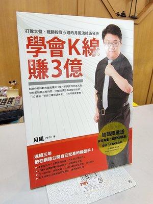 【復興二手書店】『學會K線賺3億:打敗大盤,戰勝投資心理的月風流技術分析』如何出版/2013年初版/無章釘書免運費