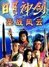 【日月神劍2之圣戰風云】張衛健 郭晉安 20集2碟DVD