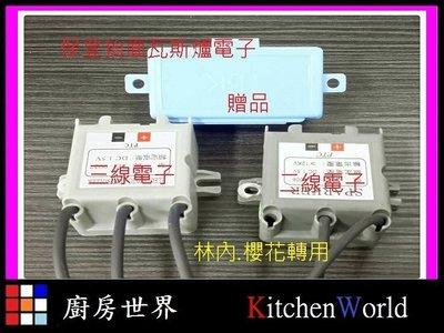 *廚房世界*高雄 瓦斯爐零件 檯面爐零件 保登檯面瓦斯爐電子 林內 櫻花 豪山專用/送電池盒