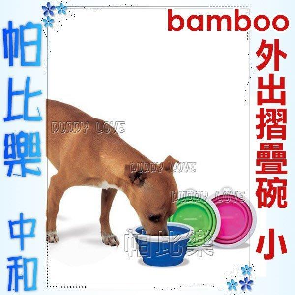 ◇帕比樂◇美國Petmate-Bamboo 寵物外出摺疊碗【小】寶藍/草綠/桃粉色,適合中小型犬貓,無毒材質,攜帶方便