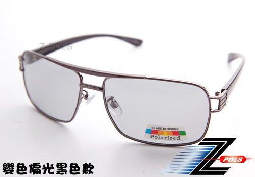 【視鼎Z-POLS 變色偏光款】MIT頂級金屬名牌風 搭載頂級變色偏光UV400鏡片,帥氣流行款偏光鏡!新上市(兩色)