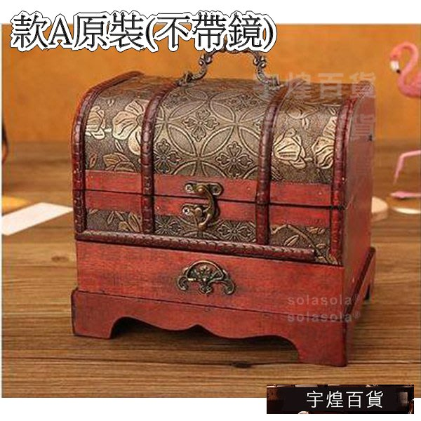 《宇煌》梳妝盒禮物手飾木質收納盒創意首飾盒項鍊仿古復古款A原裝(不帶鏡)_aBHM