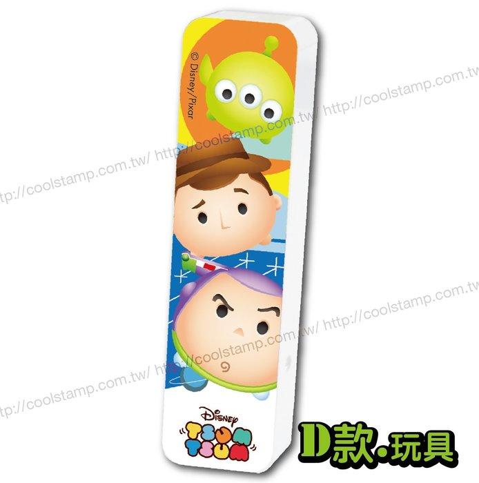 TSUM TSUM 玩具款 D款 會計章 迷你章 正版授權 印章 卡通印章 姓名印章