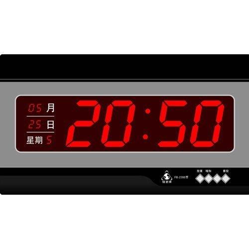 【元電】鋒寶.FB-2388 公司 店面型 數字型 LED.溫度.國農曆.(遠.近看清楚)電子萬年曆掛鐘