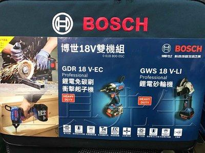 缺貨中【工具先生】BOSCH 18V 雙機組 GWS18V-Li+GDR18V-EC 充電式 砂輪機+無刷 衝擊起子機