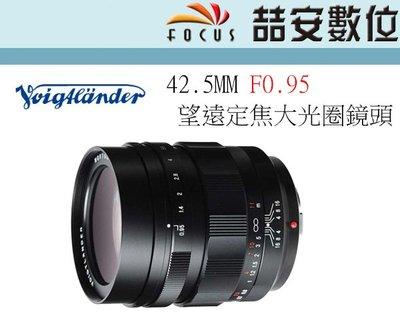 《喆安數位》福倫達 Voigtlander 42.5mm F0.95 For M43接環 超大光圈望遠定焦鏡 #1