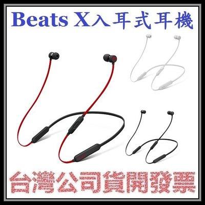 咪咪3C 台北可面交開發票先創公司貨 BeatsX BEATS X頸掛式藍牙耳機