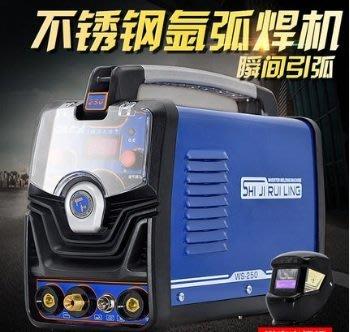 不銹鋼氬弧焊手工弧焊兩用250A焊機省電40%