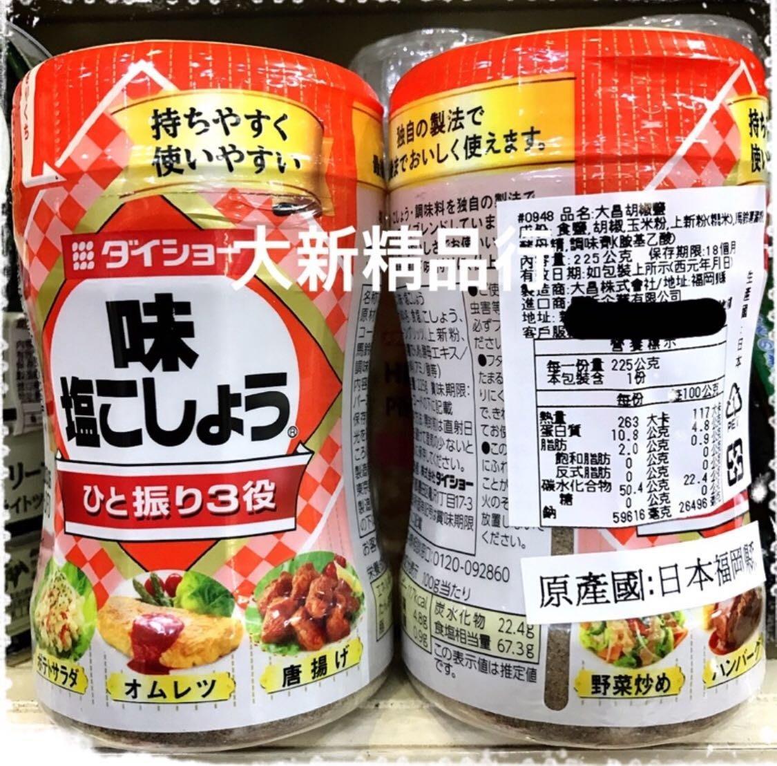 [三鳳中街] 日本原裝進口大倉 調味胡椒塩 罐裝胡椒鹽  PEPPER SALT (食用鹽)