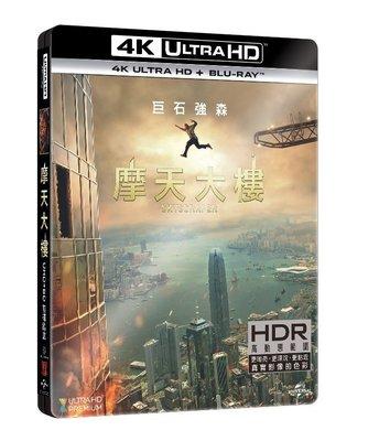 <<影音風暴>>(藍光電影1811)摩天大樓 4K UHD 限量鐵盒版 UHD+BD 全119分鐘(下標即賣)48