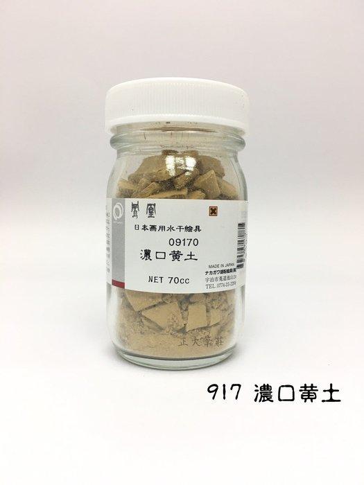 正大筆莊《日本鳳凰水干繪具 917 濃口黃土》礦物質颜料 水干繪具粉末状 70cc 國畫顏料 膠材畫等