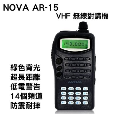 【NOVA】 AR-15 高功率無線電對講機 全配組. 團購另有特惠