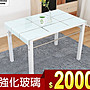【新品超值價】亞當彎玻長方餐桌- 二色- DT- 4...