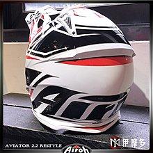 伊摩多※義大利 AIROH AVIATOR 2.2 Restyle 越野帽 AV22RS55 超輕量. 附手提帽袋 紅