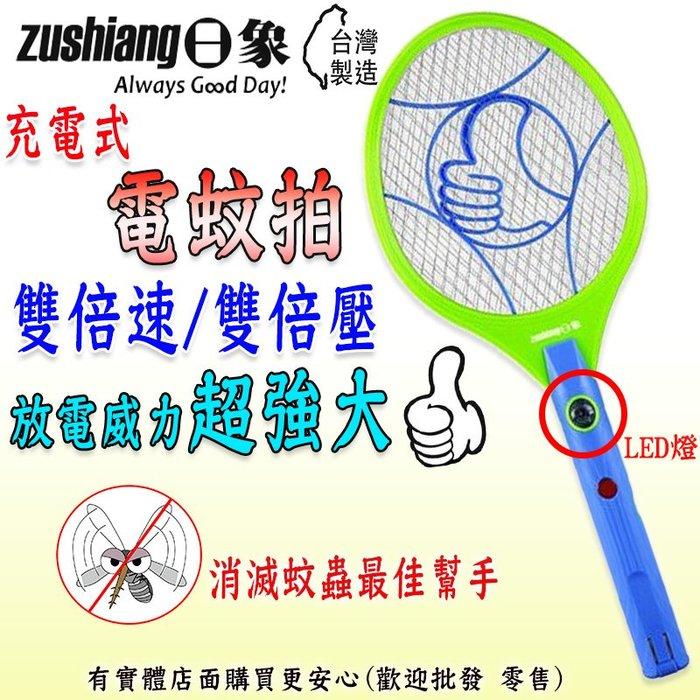 29880-226-興雲網購【日象一擊啪充電式電蚊拍】ZOEM-2988 電蚊燈 蒼蠅 蚊子 滅蚊拍 捕蚊拍