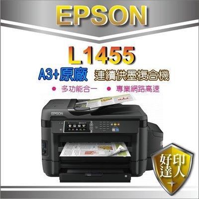 【好印達人】【含稅+可刷卡】EPSON L1455/l1455 網路高速A3+專業連續供墨影印機 另有J3930