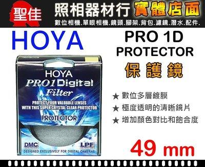 【保護鏡】HOYA PRO1 DIGITAL Protector 49mm 屮Y8