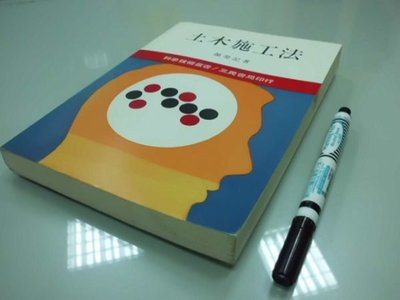 6980銤:A3cd☆民國83年~科學技術叢書~『土木施工法』顏榮記 著《三民書局》