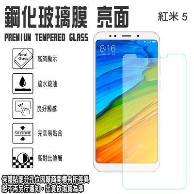 日本旭硝子玻璃 0.3mm 5.7吋 紅米 5鋼化玻璃保護貼/螢幕/高清晰/耐刮/抗磨/順暢度高/