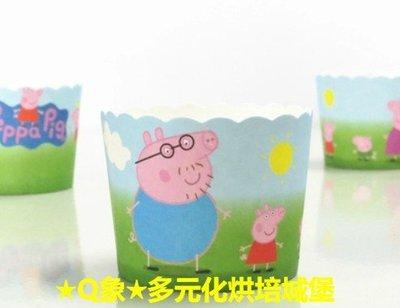 【Q象】多元化烘培城堡  耐高溫馬芬蛋糕紙杯小號-佩佩豬家族款(烤箱/微波爐/蒸籠都可適用)現貨