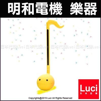 黃色 27cm 明和電機 Otamatone 奇妙 音符電子樂器 小蝌蚪 高 27公分 日本 LUCI日本代購