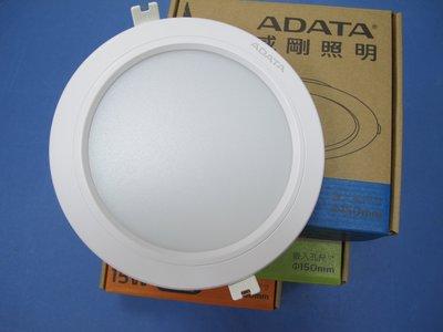 ADATA 威剛 LED 15W 崁燈 15cm (3000K黃光 / 4000K自然光 / 6500K白光) 全電壓
