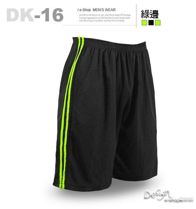 [eshop] 台灣製 側邊條基本款 吸濕排汗 側口袋 運動短褲 居家褲[DK-16]