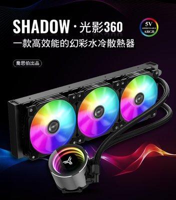 [佐印興業] 喬思伯 一體式水冷 SHADOW 光影360 JONSBO  ARGB 水冷散熱器 CPU水冷散熱器