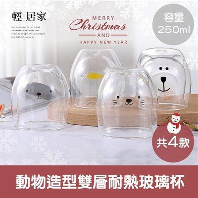 動物造形雙層耐熱玻璃杯 台灣出貨 雙層玻璃杯 耶誕禮物 交換禮物 可愛造型杯-輕居家8483