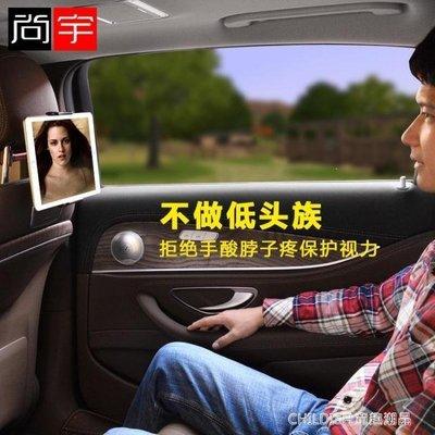 哆啦本鋪 汽車車載後排平板IPAD電腦支架懶人後座汽車手機支架後排頭枕 D655