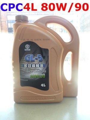 有間小店 [超取一次一罐] 80w90 CPC 台灣中油 國光牌 4L 多效齒輪油 80W/90 齒輪油
