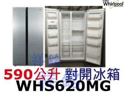 祥銘Whirlpool惠而浦WHS620MG變頻對開冰箱590公升星光銀玻璃請詢價