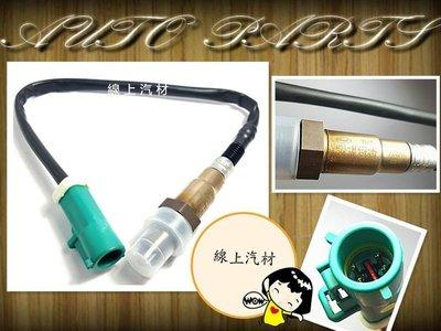 線上汽材 日本件 O2/含氧感知器/綠/前段/43CM FOCUS 05-12/載卡多 MAXI 2.0 07-