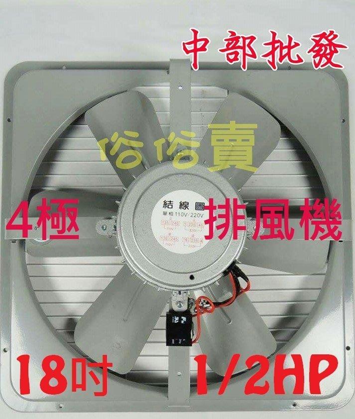 鐵葉 18吋 1/2HP 工業排風機 吸排 通風機 抽風機 通風壁扇 窗戶通風扇 工業用排風扇(台灣製造)