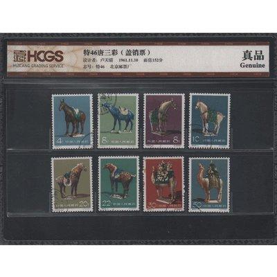 【大藏家】特46唐三彩(蓋銷票)8枚套封裝鑒定郵票HCGS評級真品15073號