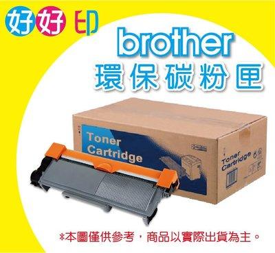 【好好印+3隻下標區+含稅】Brother TN-2480 環保碳粉匣 L2715DW/L2750DW/L2715
