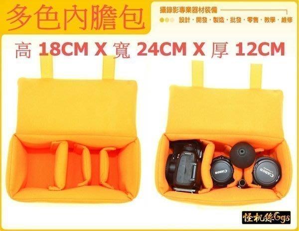 怪機絲 多色內膽包 攝影包 內膽單眼相機包 可拆裝 數位相機包 一般包包升級成相機包