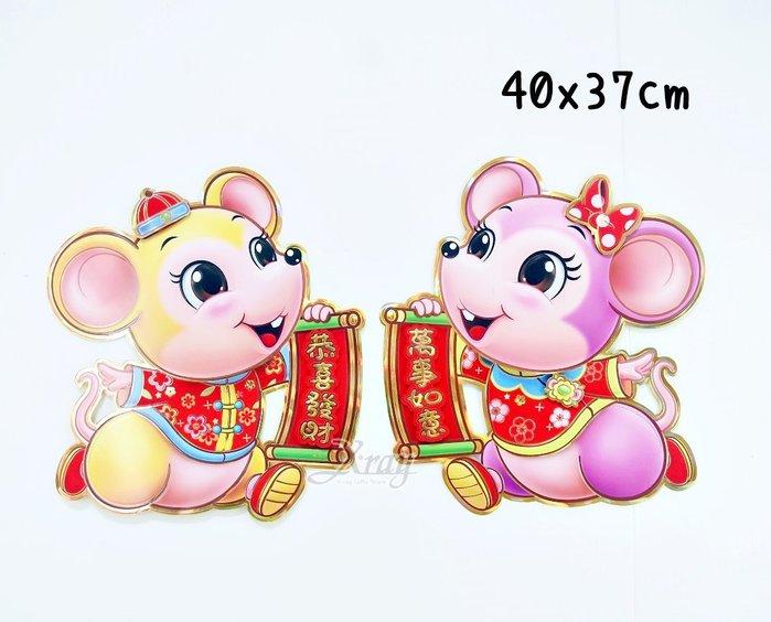 節慶王【Z827211】拉聯鼠對貼-大,春節/過年/春聯/過年佈置/鼠年/門貼/門聯/字貼
