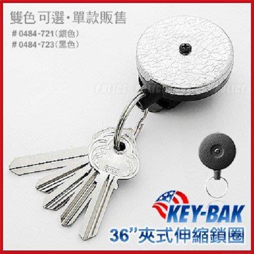 """美國KEY-BAK 36""""夾式伸縮鎖圈#0484【AH31025】JC雜貨"""