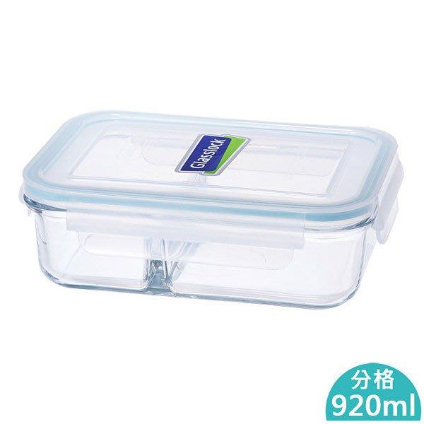 省錢工坊-Glasslock明星商品強化玻璃分格保鮮盒920ml 業界首創玻璃分隔微波爐便當盒 密封盒 野餐盒