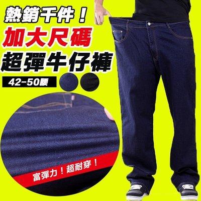 CS衣舖【特價380 現貨】加大尺碼 42-50腰 基本款 富彈性 素面單寧 直筒牛仔褲 7130