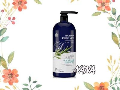 ♡NANA♡AVALON 綠康 湛藍 生物素B群洗髮精 大容量 946ML