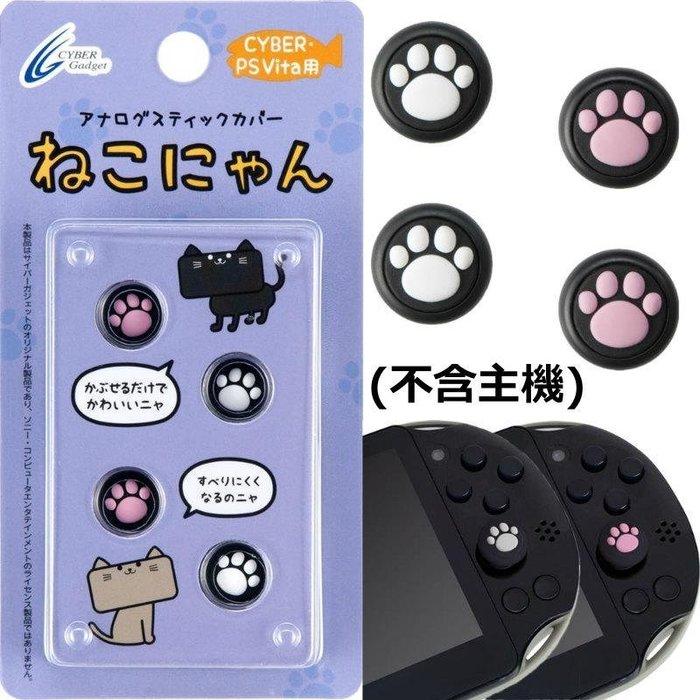 現貨中 PSV PS VITA 用 日本進口 CYBER  貓咪肉球 喵爪滑蓋墊 類比套 2種款式 黑色款【板橋魔力】