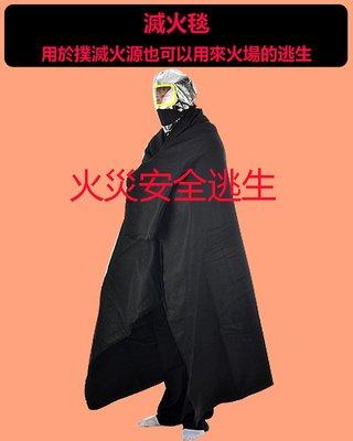 台灣製造 滅火毯 防火毯 餐廳 家庭 辦公場所 電銲 滅火 撲滅火源 防災用品 150cmx150cm