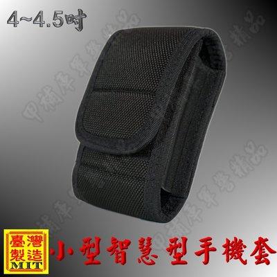 《甲補庫》~黑色防撞擊腰掛小型智慧手機...